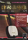 Tsugaru shamisen ALL IN ONE Introduction Tsugaru shamisen! Play in this one book (2012) ISBN: 4861781523 [Japanese Import]