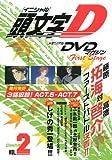 2 Dash Hen DVD> Memorial DVD magazine Initial D First Stage (<DVD>) (2012) ISBN: 4063584240 [Japanese Import]