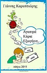 Dear Mr. Alien,... (Greek Edition)