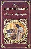 Братья Карамазовы.  カラマーゾフの兄弟 ロシア語原書 (Русская классика (ロシア古典叢書))