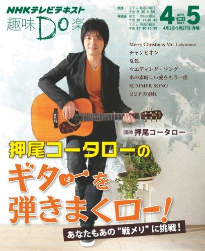 Low Maku playing the guitar Oshio Kotaro ! ( Do hobby easy )