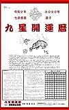 九星開運暦 令和2年版(2020年)版