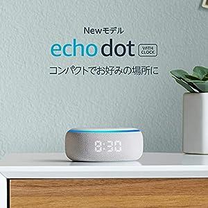 Newモデル Echo Dot (エコードット)第3世代 - スマートスピーカー時計付き with Alexa、サンドストーン