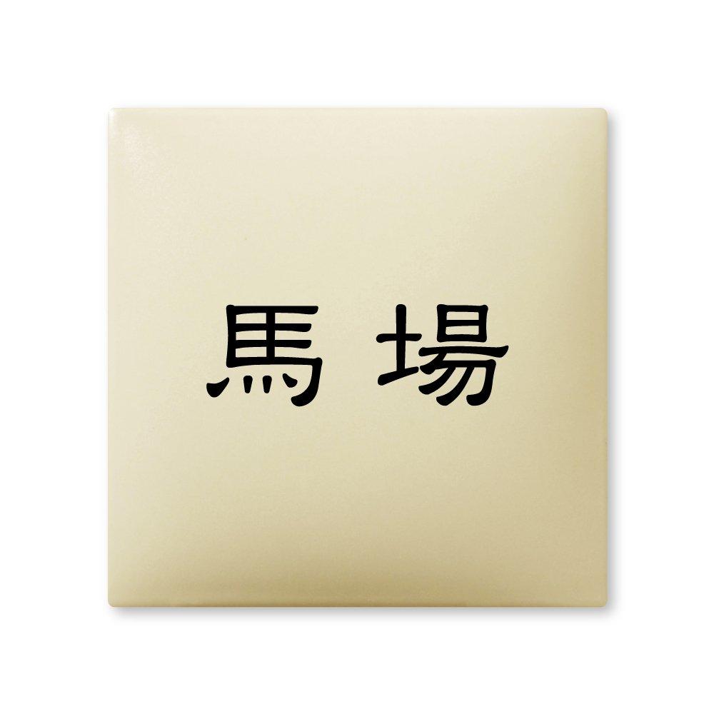 丸三タカギ 彫り込み済表札 【 馬場 】 完成品 アークタイル AR-1-1-1-馬場   B00RF9X40C