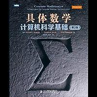 具体数学:计算机科学基础(第2版)(图灵图书)