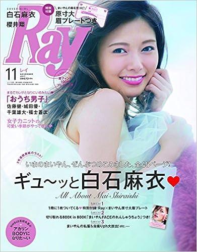 Ray (レイ) 2017年11月号