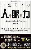 img - for Isshomono no jinmyakuryoku. book / textbook / text book
