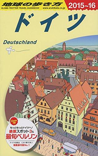 A14 地球の歩き方 ドイツ 2015~2016