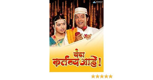 Yanda Kartavya Aahe Full Movie Online Free 1080p