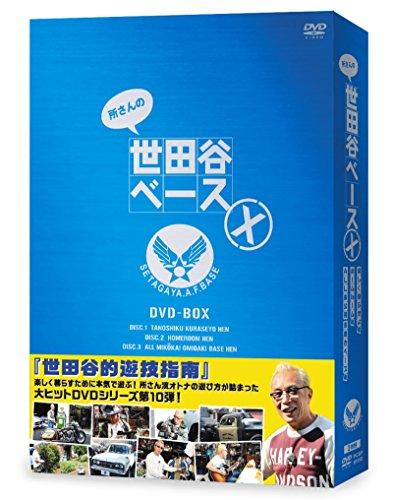 所さんの世田谷ベース  DVD-BOX