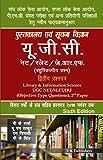 Pustakalaya Evam Suchna Vigyan UGC NET/SLET/JRF (Bahuvikalpiya Prashna) IInd Paper- 6th Edition (Library & Information Science UGC NET/SLET/JRF)