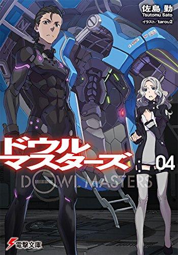 ドウルマスターズ (4) (電撃文庫)