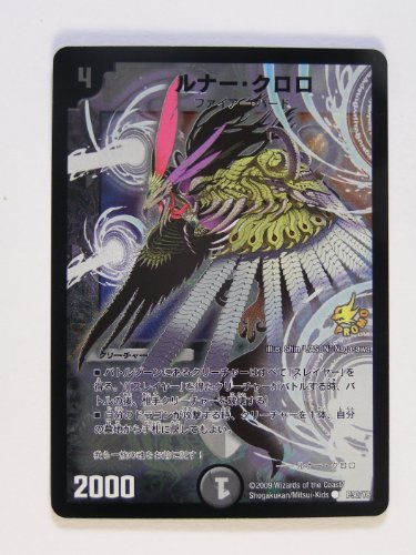 - Japan Import Duel Masters [Lunar chloro] DM P30 / Y8 foil specification promo card