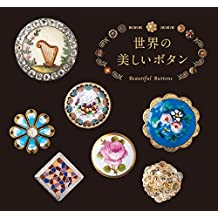 Beautiful Buttons (English and Japanese Edition) by Eric Hebert (2015-04-15)