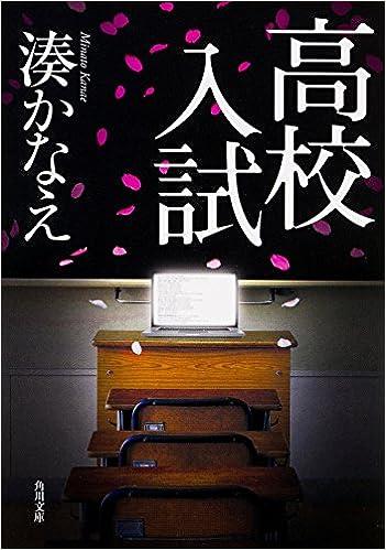 「高校入試 小説」の画像検索結果