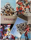Tranzit : A Bridge in Advance Russian Language Studies, West, Daphne and Ransome, Michael, 1900405008