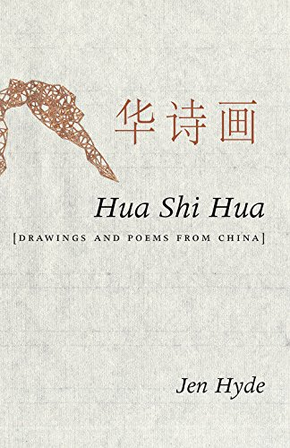 Hua Shi Hua [Drawings and Poems from China] (The New Series) by Ahsahta Press