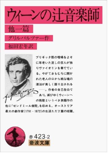 ウィーンの辻音楽師 (岩波文庫 赤 423-2)