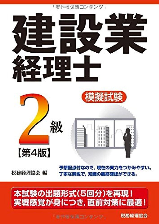 スッキリわかる 建設業経理士2級 2013年度 (スッキリわかるシリーズ)