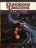 サイオニックの書 (ダンジョンズ&ドラゴンズ第4版)