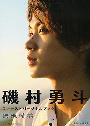 磯村勇斗ファーストパーソナルブック 過現模様の商品画像