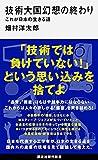 技術大国幻想の終わり これが日本の生きる道 (講談社現代新書)
