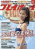 週刊プレイボーイ 2019年 7/29 号 [雑誌]
