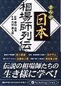 マンガ日本相場師列伝 是川銀蔵・田中平八・佐藤和三郎・雨宮敬次郎
