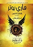 img - for Harry Potter and the Cursed Child, Parts 1 & 2, Special Rehearsal Edition Script (Arabic Edition) book / textbook / text book