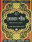 Quran Shareef: Simple Bengali Bangla