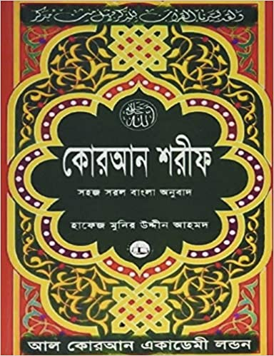 Quran Shareef Simple Bengali Bangla Translation Published By Al Quran Academi London Amazon Co Uk Taala Allah Ahmed Hafiz Munir Uddin 9781547153695 Books