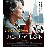 ハンナ・アーレント [Blu-ray]