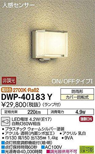 大光電機(DAIKO) LED人感センサー付アウトドアライト (ランプ付) LED電球 4.7W(E17) 電球色 2700K DWP-40183Y B01FS4830G 12469