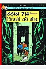 Udaan 714 Sydney ki Aur : Tintin in Hindi Kindle Edition