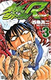鉄鍋のジャン!R 頂上作戦 3 (3) (少年チャンピオン・コミックス)