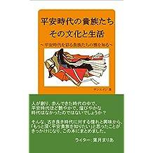 heianjidai no kizoku tachi sono bunka to seikatsu jidai wo irodoru kizoku tachi no miyabi wo shiru (SunAge) (Japanese Edition)