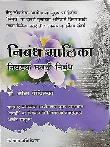 marathi nibandh pustak