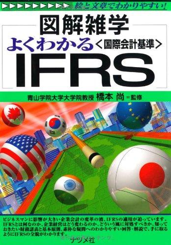 よくわかるIFRS<国際会計基準> (図解雑学)