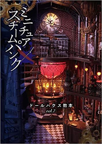 ドールハウス教本vol.7「ミニチュア×スチームパンク」