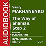 The Way of the Shaman. Step 2 [Russian Edition] | Vasily Makhanenko