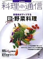 料理通信 2008年 08月号 [雑誌]