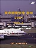 世界のエアライナー 東京国際空港 羽田 Vol.2 DVD-Airlines