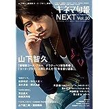 キネマ旬報 NEXT Vol.20
