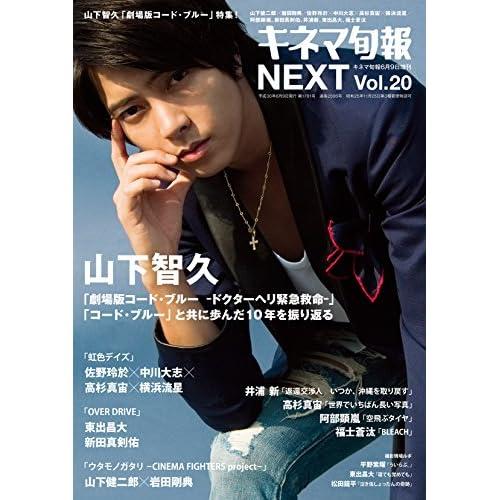 キネマ旬報 NEXT Vol.20 表紙画像