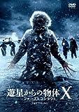 [DVD]遊星からの物体X ファーストコンタクト