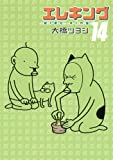 Eleking (14) (Morning Wide Comics) (2011) ISBN: 4063377121 [Japanese Import]