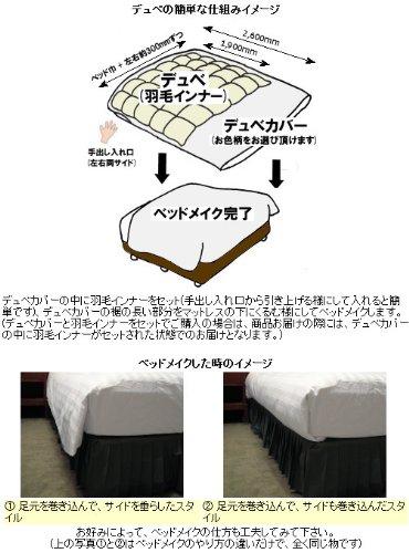 送料無料 デュベ/ 900シングルサイズ (デュベスタイル) ホテル仕様の羽毛ベッドカバー 日本製