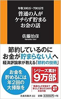 年収300万~700万円 普通の人がケチらず貯まるお金の話 (扶桑社新書)