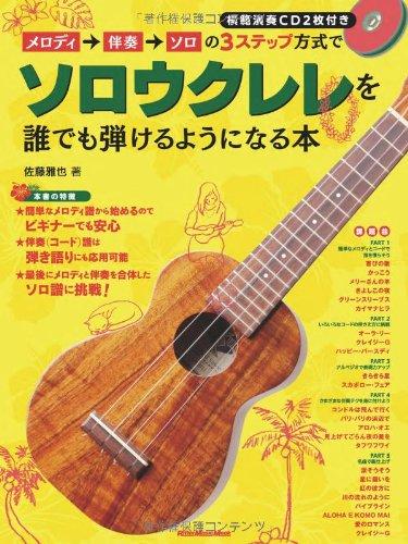 ソロウクレレを誰でも弾けるようになる本(CD2枚付) (リットーミュージック・ムック)