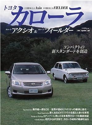 トヨタカローラ―カローラアクシオ&カローラフィールダー (Motor Magazine Mook) (大型本)